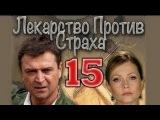 Лекарство против страха 15 серия (2013) Мелодрама сериал