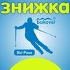 KAVA - знижка - 41 %(Ski-Pass Буковель)